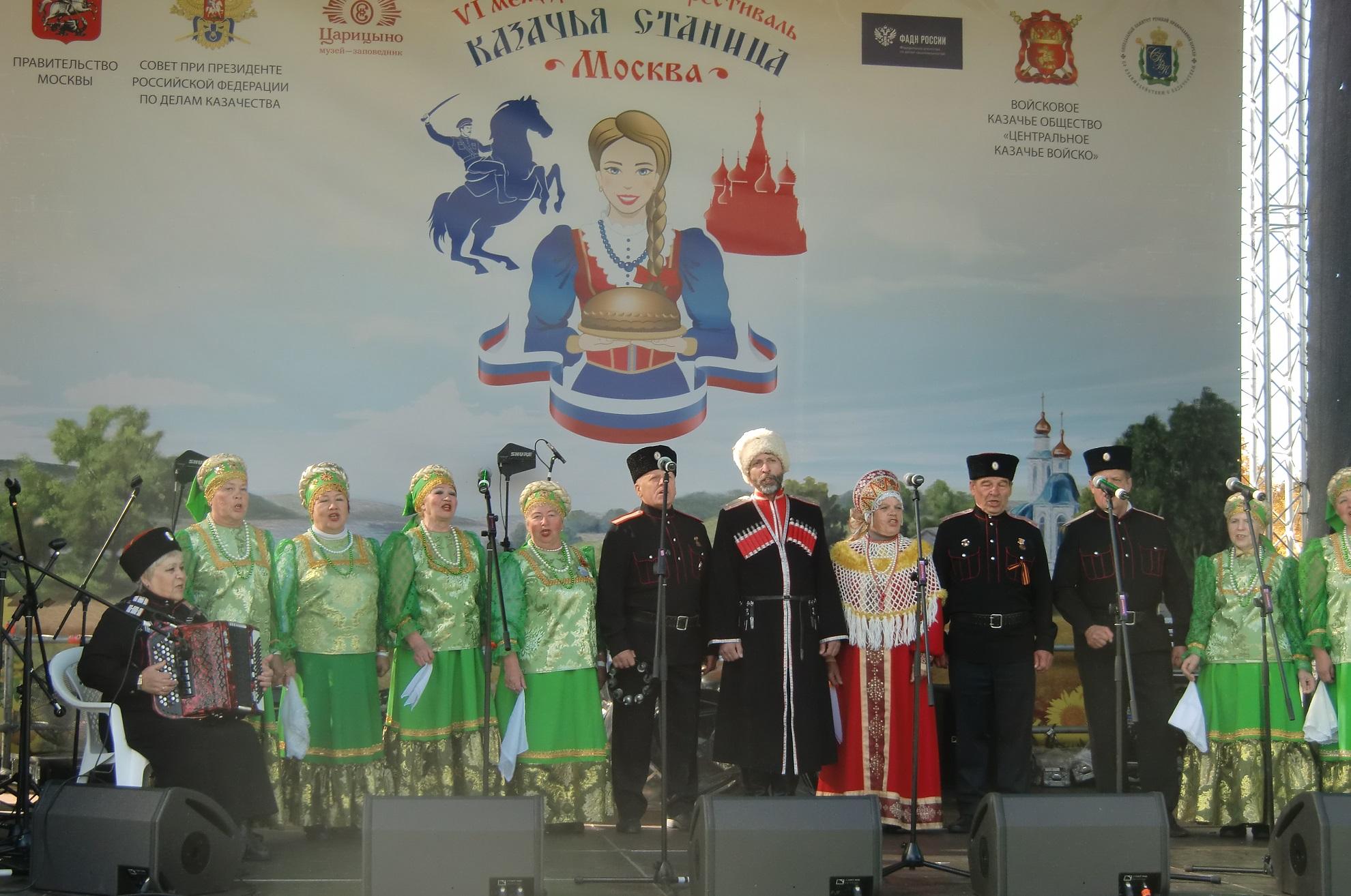 Казачья станица москва 2018 список коллективов на конкурс